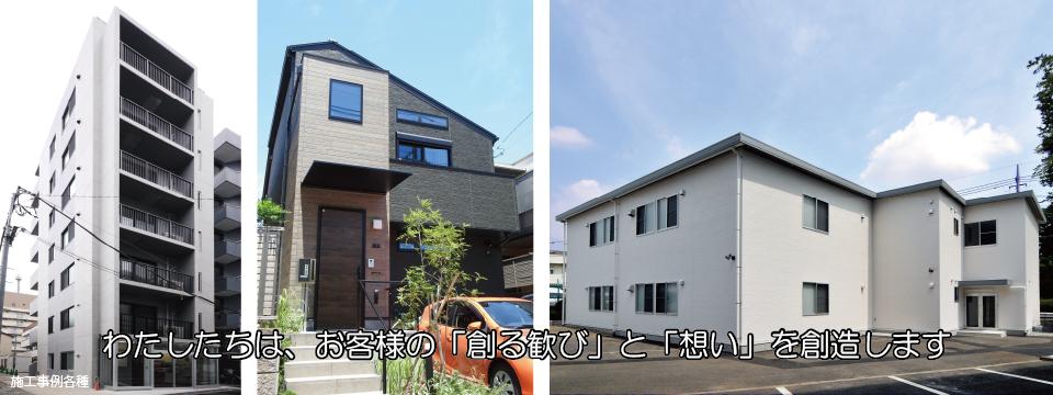 大三建商株式会社/大三工事株式会社 建築資機材のレンタル・販売/施工管理